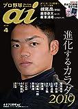 プロ野球ai(アイ)2019年4月号 (プロ野球選手名鑑2019付録つき!)