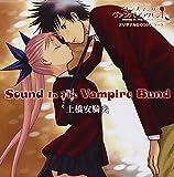 ダンス・イン・ザ・ヴァンパイアバンド オリジナルサウンドトラック Sound In The Vampire Bund