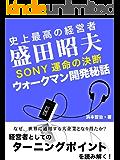 史上最高の経営者 盛田昭夫 SONY決死の決断 ウォークマン開発秘話