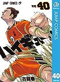 ハイキュー!! 40 (ジャンプコミックスDIGITAL)