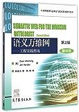 国外优秀信息科学与技术系列教学用书·语义万维网:工程实践指南(第2版)(翻译版)
