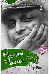 Kuchh Ishq Kiya Kuchh Kaam Kiya Paperback