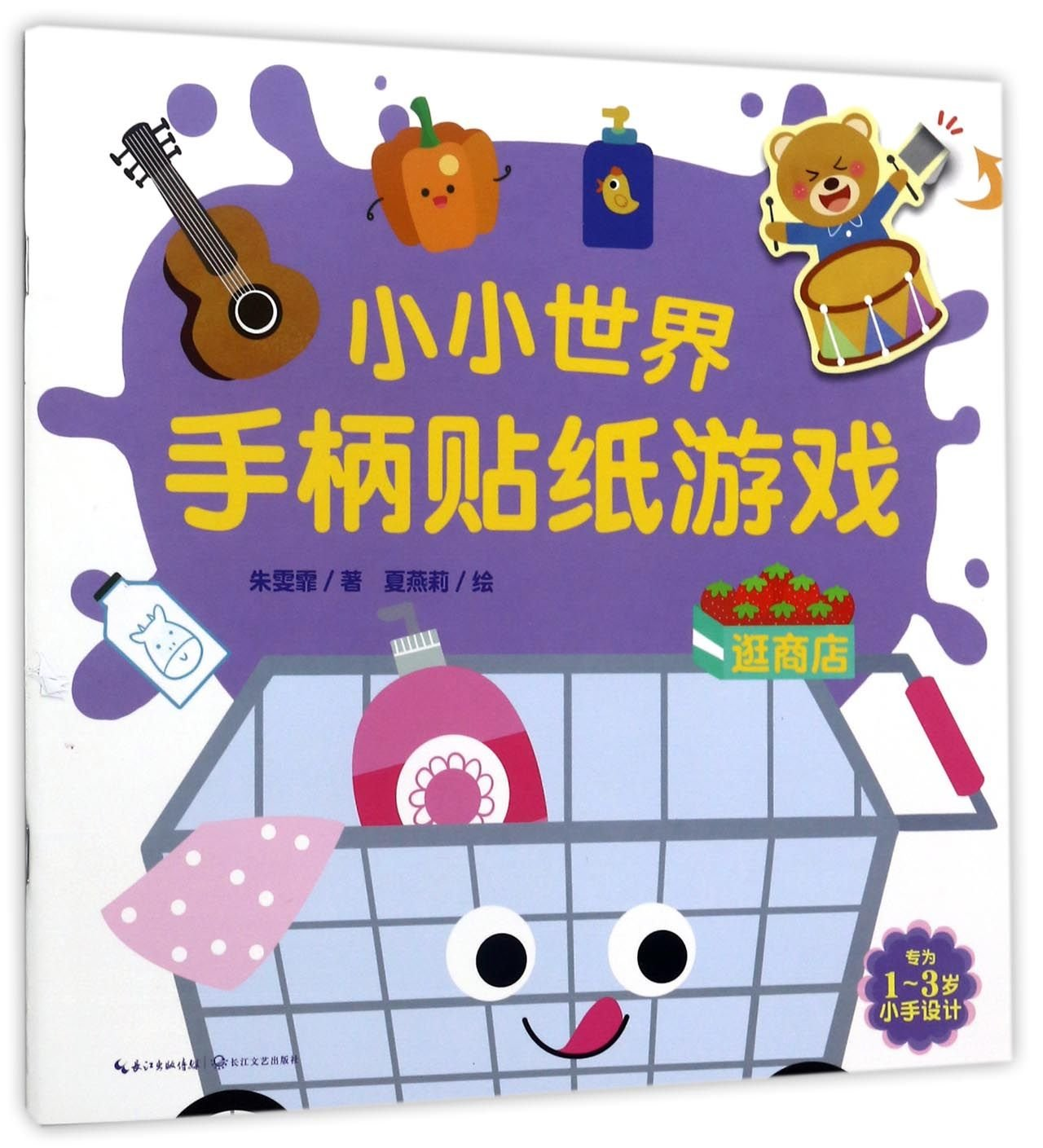 Shopping Around (Chinese Edition) PDF