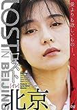 ロスト・イン・北京 [DVD]
