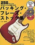 バッキング・フレーズ・ストック集(CD2枚付)