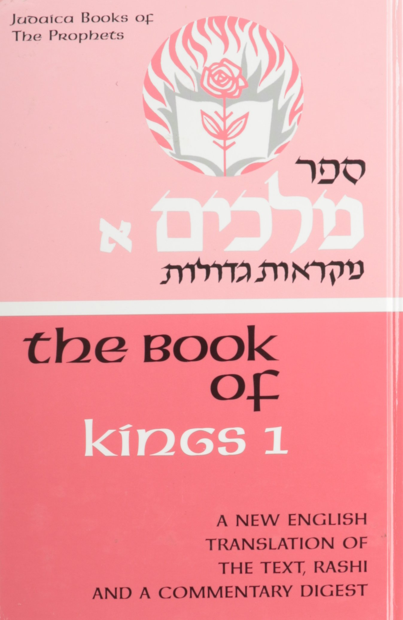 The Book Of Kings I (judaica Books Of The Prophets): A J Rosenberg,  Reuven Hochberg: 9780910818308: Amazon: Books