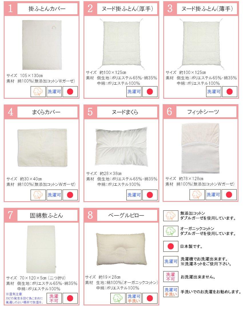 日本製のベビー布団