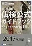 1級仏検公式ガイドブック―傾向と対策+実施問題(CD付)実用フランス語技能検定試験〈2017年度版〉