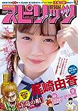 週刊ビッグコミックスピリッツ 2018年51号(2018年11月19日発売) [雑誌]