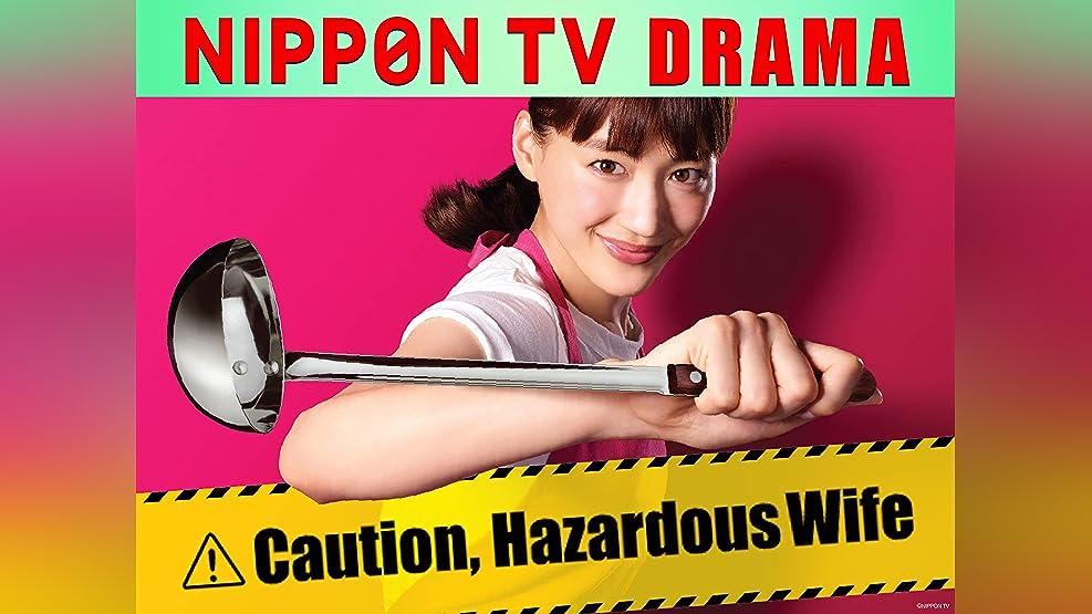 Caution, Hazardous Wife, Season 1