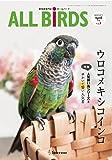愛鳥家専門誌 ALL BIRDS(オールバード)2016年4月号 (ウロコメキシコインコ)