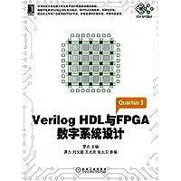 高等院校电子信息与电气学科系列规划教材:Verilog HDL与FPGA数字系统设计