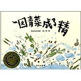 信谊原创图画书系列:一园青菜成了精