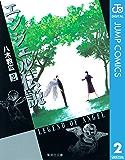エンジェル伝説 2 (ジャンプコミックスDIGITAL)