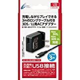 【New3DS / LL / 2DS 対応】CYBER・USB ACアダプター ミニ 3m (3DS/3DS LL用) 【海外使用可能】