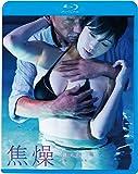 焦燥(Blu-ray Disc)