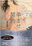 若妻 孕ませ契約【いづみと杏奈】 (フランス書院文庫X)