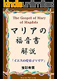 マリアの福音書解説: イエスの愛弟子マリア