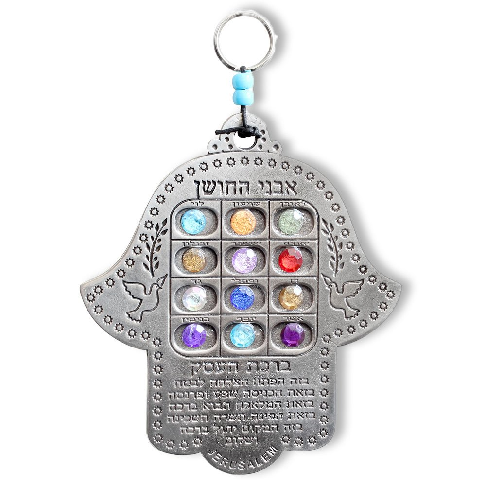 My Daily Styles Blessing For Business Good Luck Wall Decor Hamsa Hand In Hebrew Simulated Gemstones Made Israel