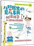 儿科医生的育儿事典:抓住孩子0-3岁成长关键期
