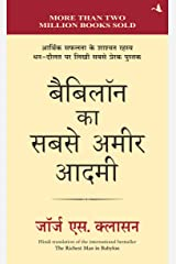 Babylon Ka Sabse Amir Aadmi (The Richest Man in Babylon)   (Hindi) eBook Kindle
