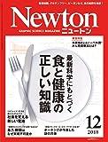 Newton(ニュートン) 2018年 12 月号 [雑誌]