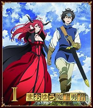 まおゆう魔王勇者 DVD