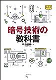暗号技術の教科書
