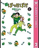 新ぽっかぽか 2 (クイーンズコミックスDIGITAL)
