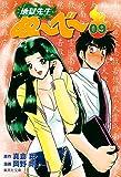 地獄先生ぬーべー 9 (集英社文庫(コミック版))