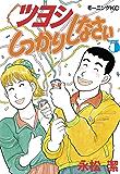 ツヨシしっかりしなさい(5) (モーニングコミックス)