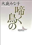 啼く鳥の (講談社文芸文庫)