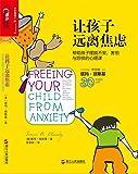 让孩子远离焦虑:帮助孩子摆脱不安、害怕与焦虑的心理课 (儿童情绪管理系列)