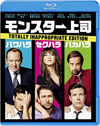 モンスター上司 [Blu-ray]