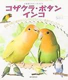 コザクラ・ボタンインコ―小動物ビギナーズガイド (SMALL ANIMAL POCKET BOOK SERIES)