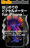 """はじめてのピクセルメーター for iPhone: iPhoneのための本格的画像加工ソフト""""Pixelmator for iPhone""""をチュートリアル形式でやさしく解説"""