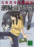 潮騒のアニマ 法医昆虫学捜査官 (講談社文庫)