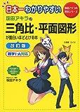 日本一わかりやすい 坂田アキラの 三角比・平面図形が面白いほどとける本 (坂田アキラの理系シリーズ)
