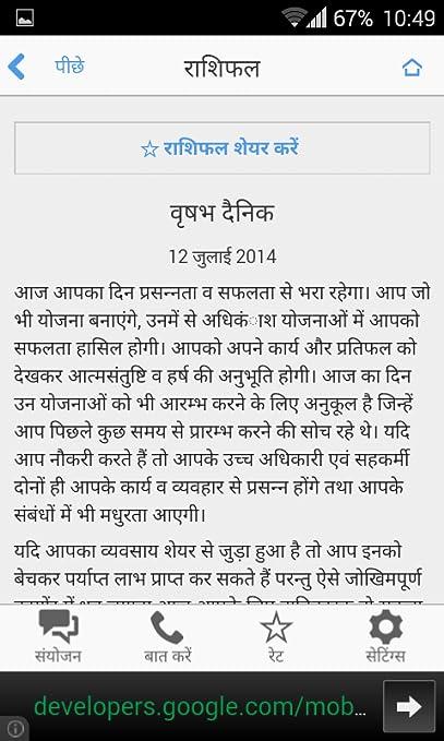 Amazon com: Hindi Rashifal: Appstore for Android