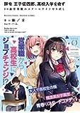 辞令 王子征四郎、高校入学を命ず 30歳営業職のスクールライフやり直し (Novel 0)