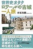 世界史オタク ロワールの古城一人旅