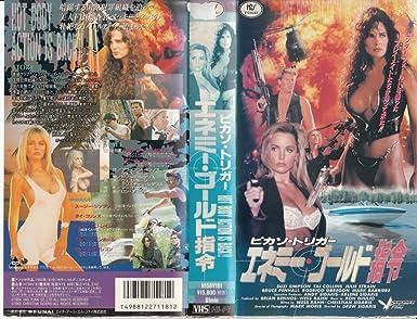Amazon.co.jp: エネミー・ゴー...