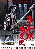 多十郎殉愛記 [DVD]