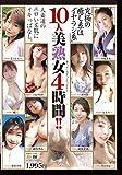 """究極の癒し系は""""イヤラシ系""""10人美熟女4時間! ! [DVD]"""