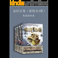 金沙古卷(套装全4册)(《盗墓笔记》后值得期待的长篇冒险悬疑巨制)