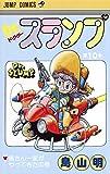 Dr.スランプ 10 (ジャンプコミックス)