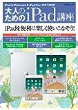 大人のためのiPad講座 (マイナビムック)