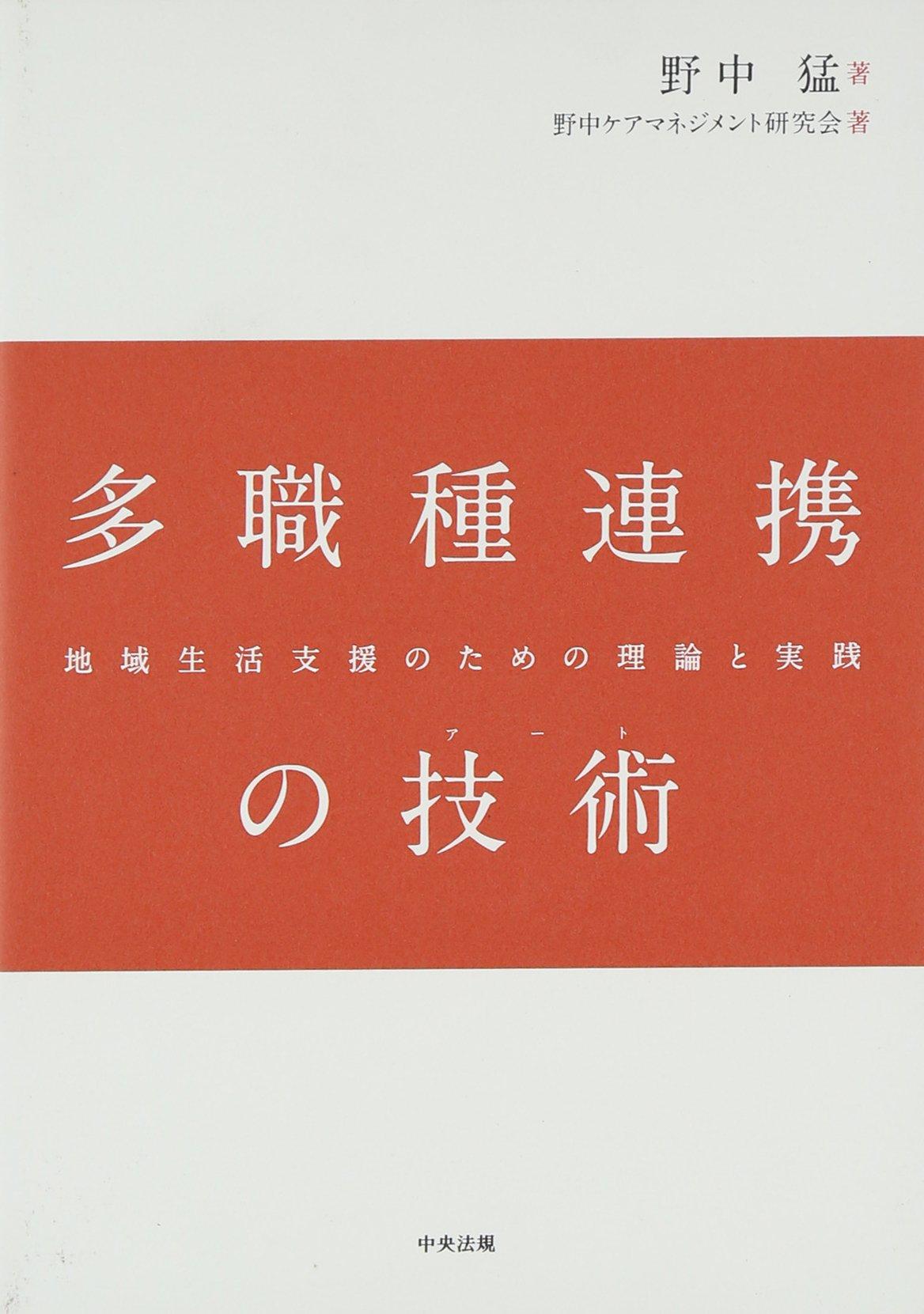 Download Tashokushu renkei no ato : Chiki seikatsu shien no tame no riron to jissen. pdf