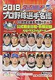 スポニチプロ野球選手名鑑 2018 (毎日ムック)