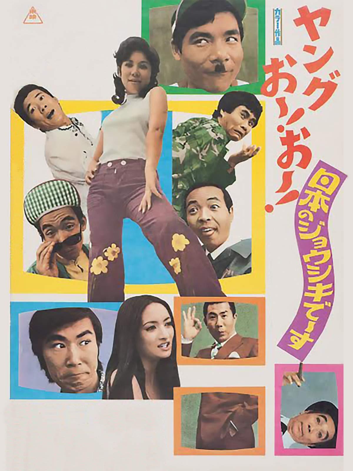 Amazon.co.jp: ヤングおー!おー!日本のジョウシキでーすを観る ...